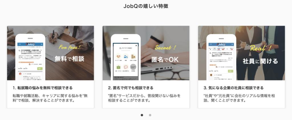 JobQ|【保存版 | 2021年最新】転職時に必見!おすすめ口コミ・評判サイト比較